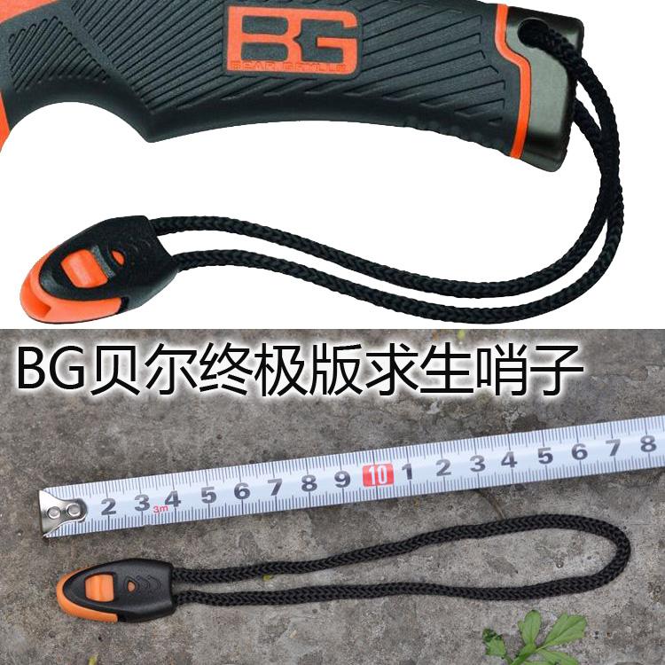 带挂绳户外救生哨 BG贝尔终极版求生哨子 背包挂绳口哨 橙色