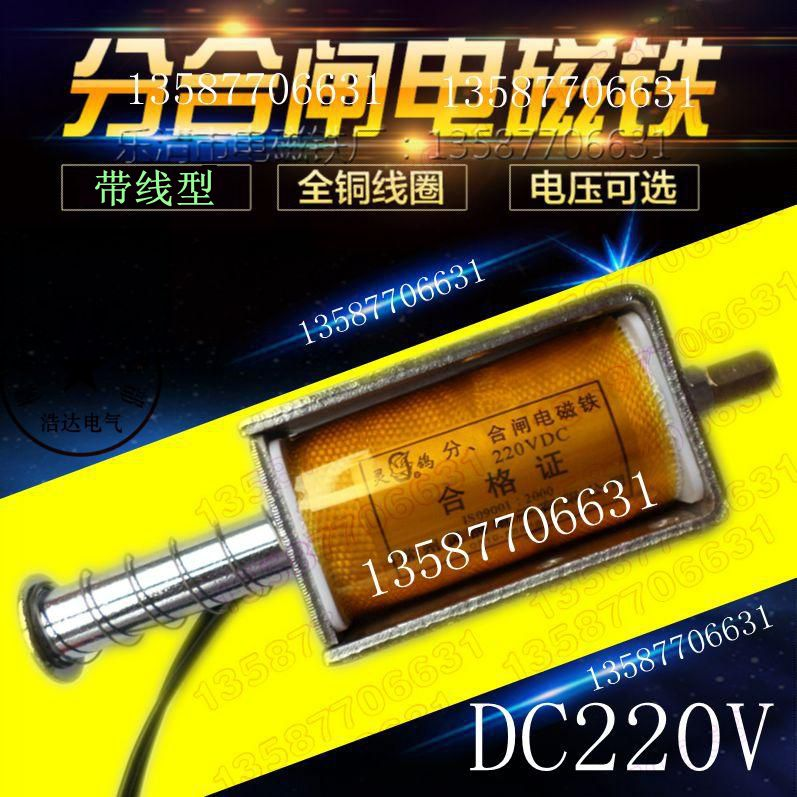 灵鸽合闸电磁铁 ZN63A VS1分合闸线圈 电磁铁DC220V205欧姆