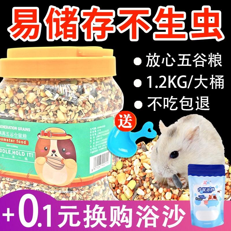 [湉湉百货饲料,零食]再再五谷仓鼠粮宠物小仓鼠用品主粮食饲月销量49件仅售9.9元