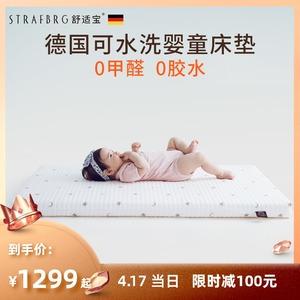 德国舒适宝新生婴儿床垫可水洗软垫