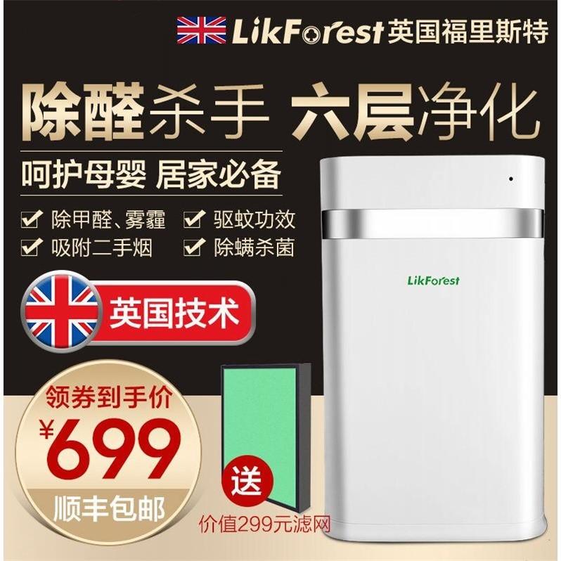[品睿贸易商行空气净化器]英国likforest福里斯特空气净月销量0件仅售1285.35元