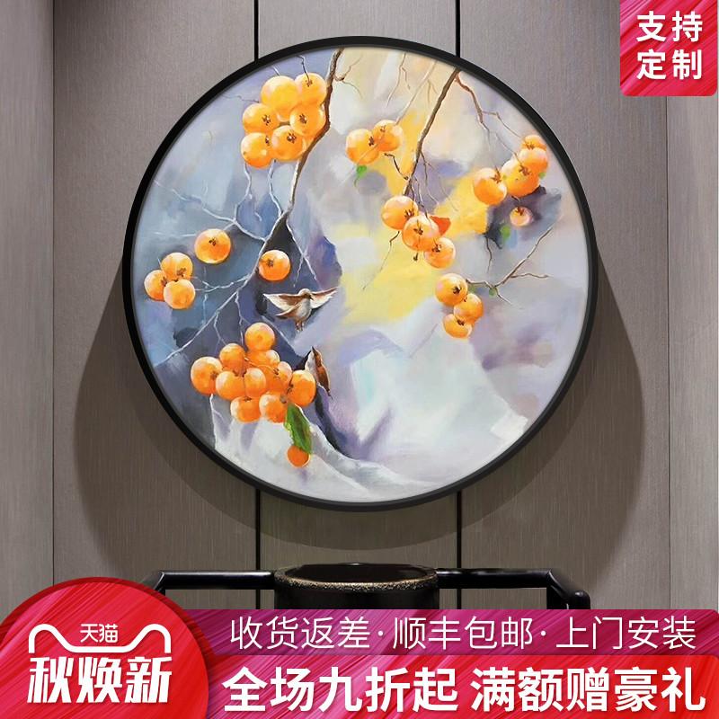 客厅书房背景挂画柿子圆画新中式玄关纯手绘油画事事如意装饰画