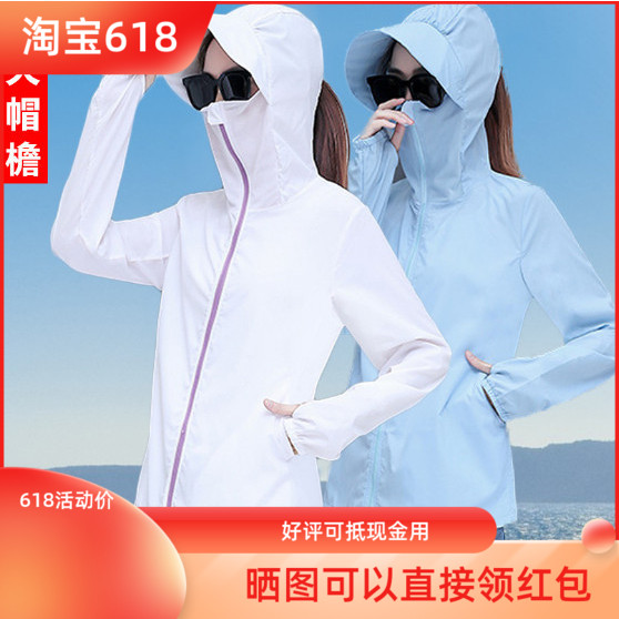 Miss sonly hooded sunscreen womens 2020 summer new UV proof medium length large brim short coat
