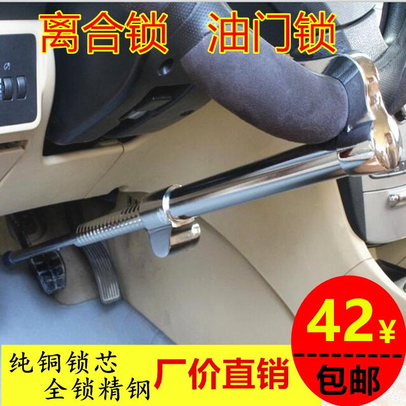 汽车离合锁刹车锁小车方向盘锁汽车踏板锁防身安全刹车合金油门锁