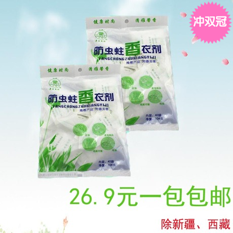 Shangjing anti moth fragrance coating agent 104 g, 40 bags of wardrobe, mould proof and mothproof tablets, hygienic camphor pill, parcel post