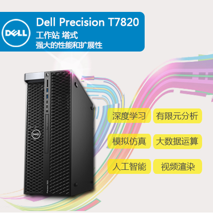 Dell t7820 tower dual graphics workstation designer rendering video computing computer host