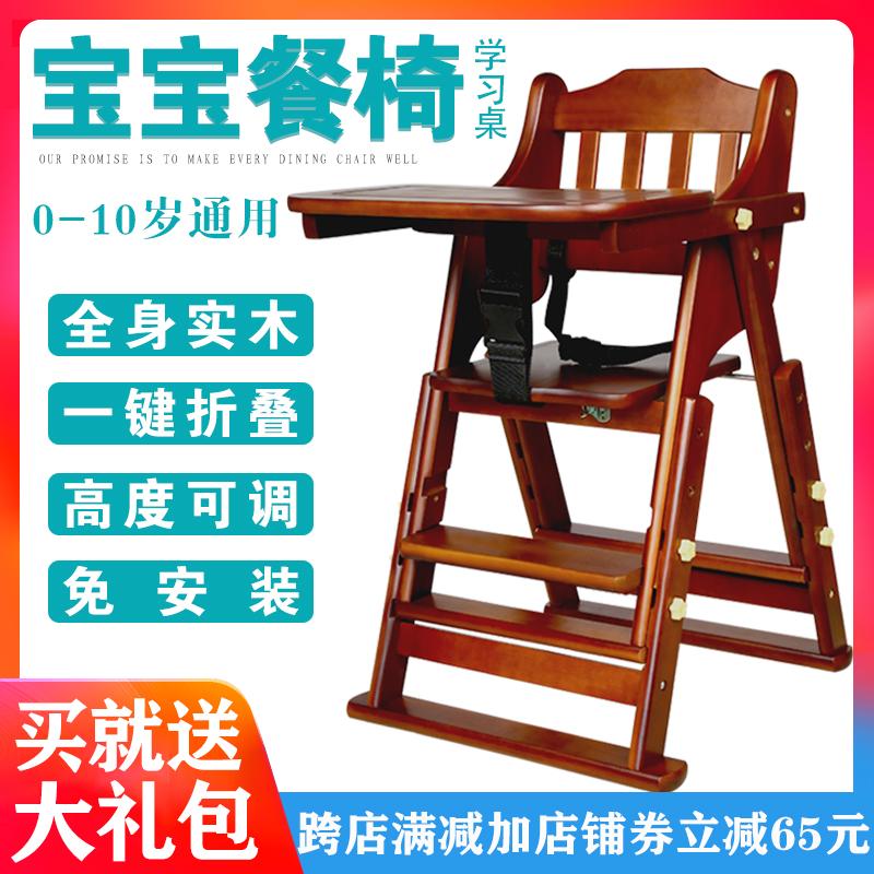 Обеденные детские стулья Артикул 563157782292