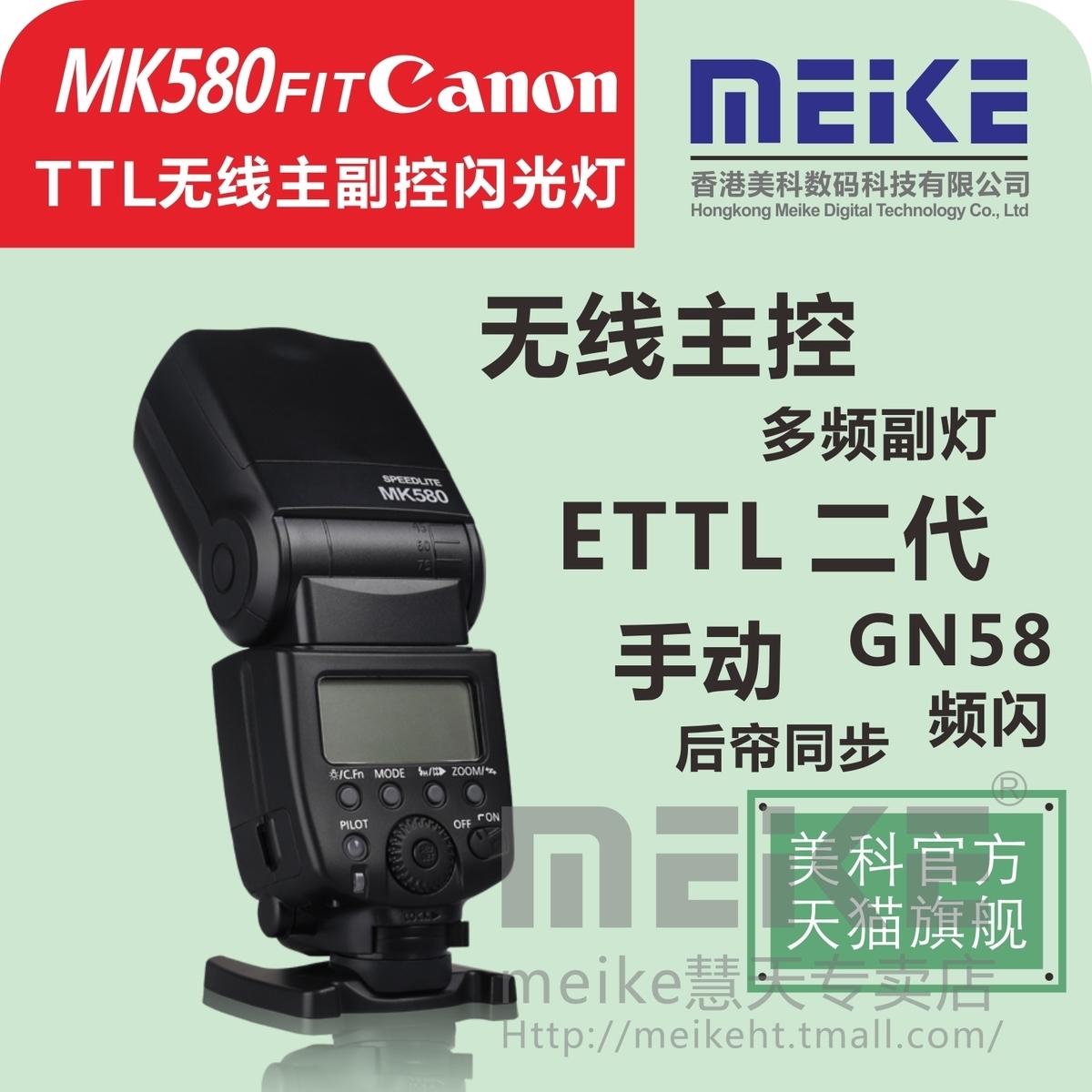 美科MK580适用佳能相机ETTl主控从属无线离机机顶闪光灯媲美580EX