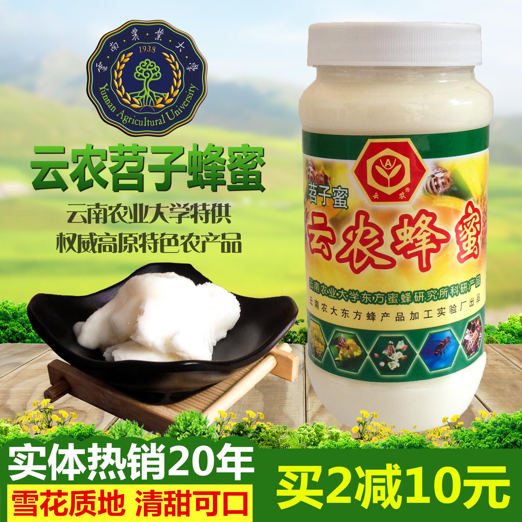 12月09日最新优惠云南雪脂莲蜜纯天然农家980g土蜂蜜
