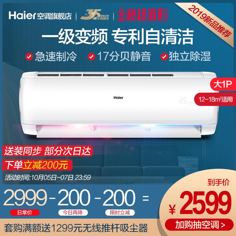 12月01日最新优惠haier /海尔一级能效变频空调
