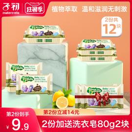 子初婴儿洗衣皂宝宝专用肥皂儿童洗衣香皂新生婴幼儿尿布皂150g*6