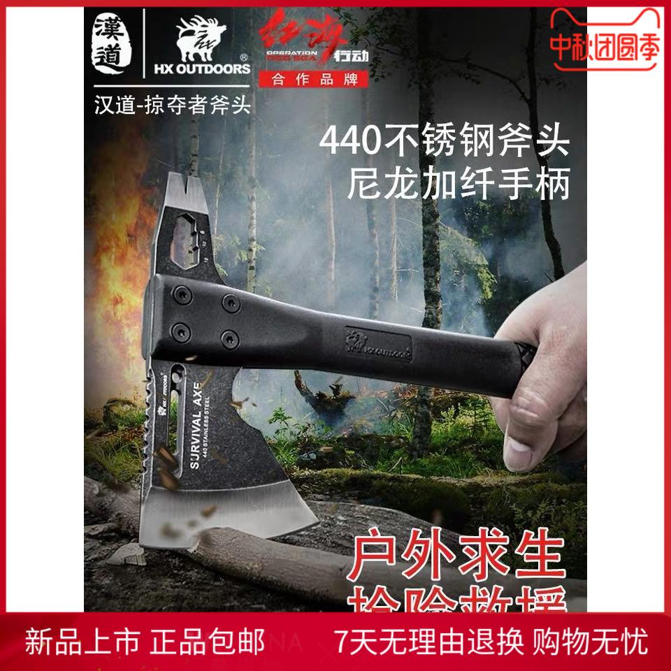 Han Road predator tactics multi-functional outdoor open mountain axe, battle axe, field self-defense Hand Axe weapon package