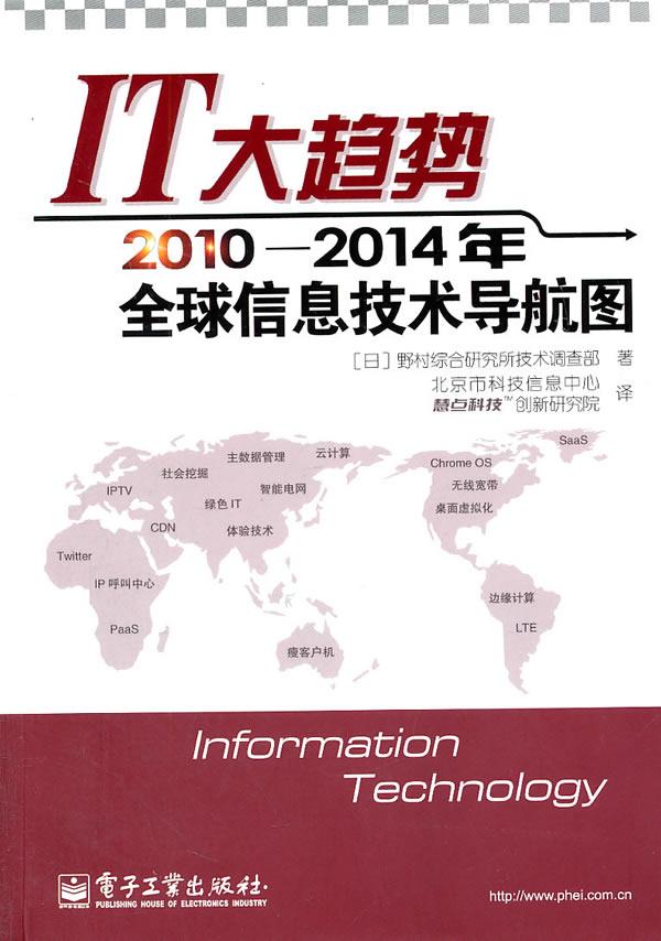 正版包邮 IT大趋势:2010—2014年信息技术导航图 野村综合研究所技术调查剖 书店 信息产业经济书籍