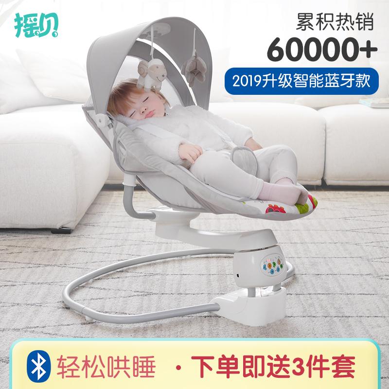 婴儿摇椅宝宝电动摇篮摇摇椅安抚带娃抖音哄娃神器哄睡新生儿摇床