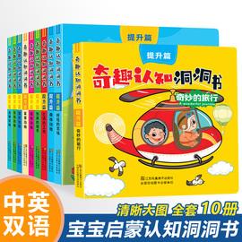 【全套10册】猜猜我是谁妙趣洞洞书 幼儿启蒙认知翻翻早教书儿童绘本书籍0-1-2-3周岁一两岁宝宝撕不烂益智卡片图书婴儿奇妙3d立体
