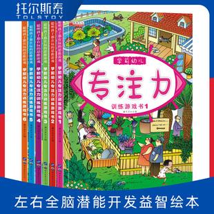5分鐘玩出專注力訓練書6冊邏輯思維注意力2-4-7歲兒童大迷宮3-6-8周歲圖書左右全腦潛能開發益智游戲書籍找不同幼兒學前早教捉迷藏