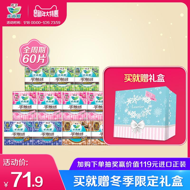 花王卫生巾乐而雅零触感全周期日夜组合姨妈巾60片