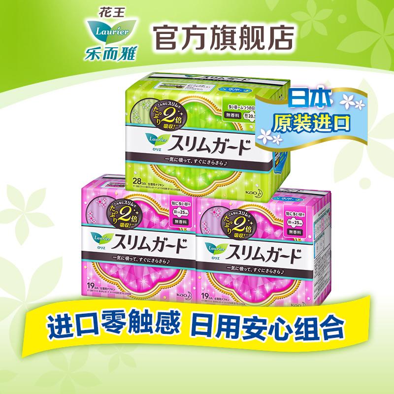 花王乐而雅卫生巾组合装日本原装进口零触感日用姨妈巾3包66片