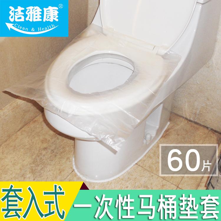 60片一次性马桶垫旅行旅游酒店马桶套坐便套防水孕产妇厕纸坐垫套