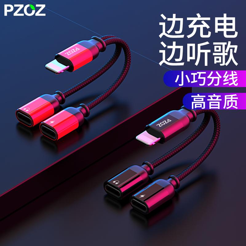 PZOZ苹果7耳机8转接头x转换器iphone xr手机充电二合一听歌转化11双头数据线分线插头2合1接口plus一拖二两用