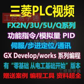 三菱PLC编程软件仿真组态触摸屏步进伺服定位通信等全套视频教程