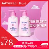 花王碧柔Biore深层净润卸妆乳*2温和清洁卸妆洁面二合一日本