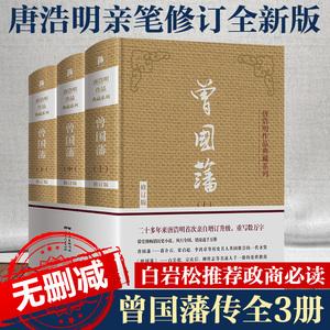 曾国藩全集正版唐浩明修订珍藏版传