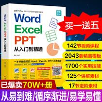 excel教材WPS教程办公软件应用从入门到精通wordexcelppt数据处理与分析函数公式大全表格制作计算机零基础自学电脑office书籍