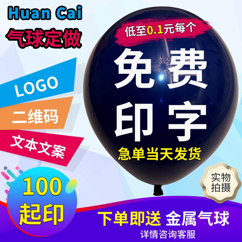 广告气球定制印字logo幼儿园汽球印制印刷二维码文案定做马卡龙球