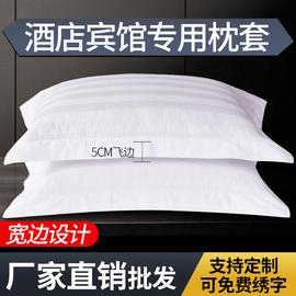 宾馆酒店床上用品医院纯棉全棉涤棉加密加厚白色条纹枕头套枕套图片