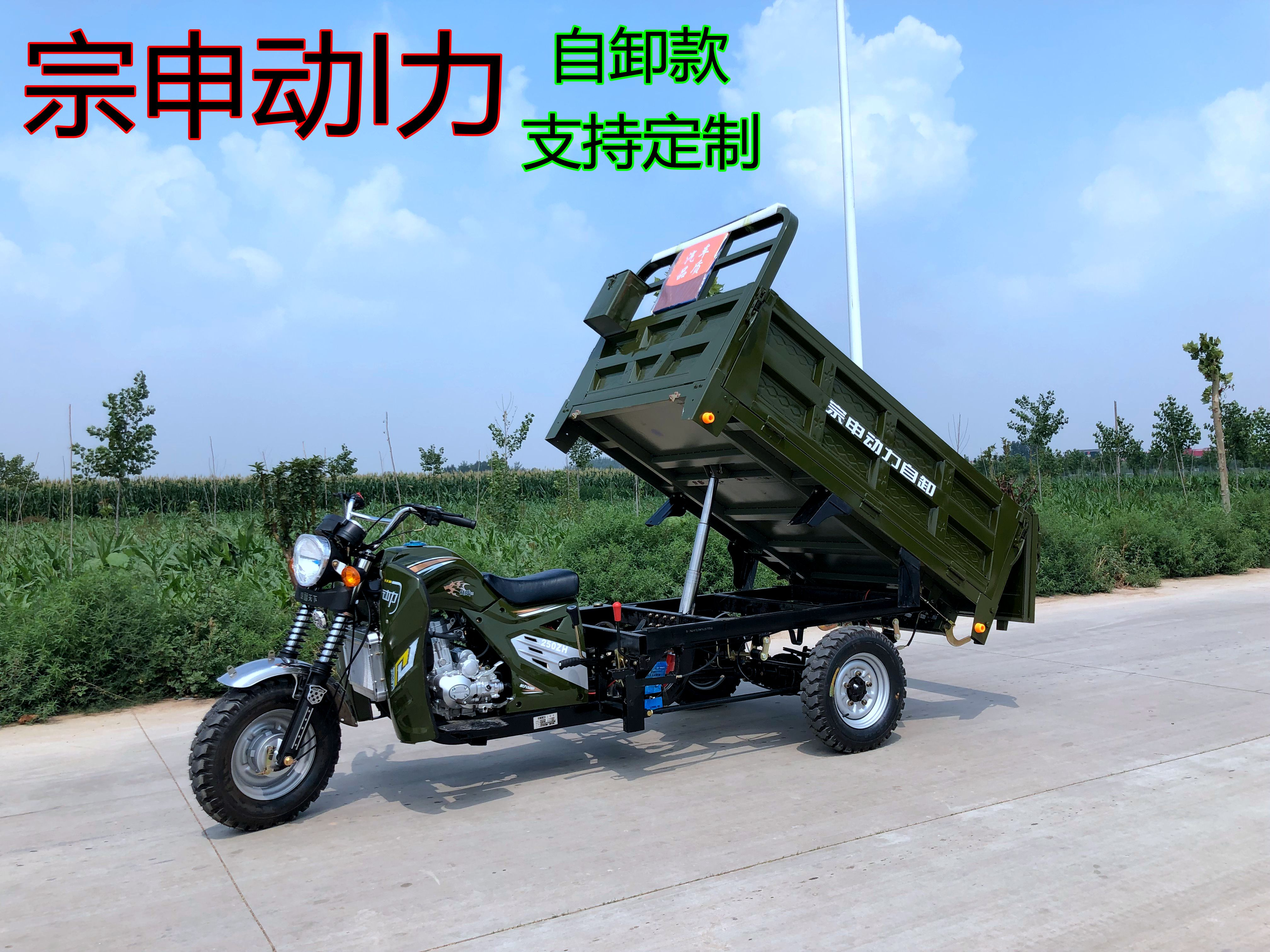 Zongshen genuine power tricycle fuel tricycle gasoline dump truck household agricultural truck