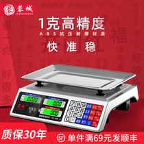 蓉城电子秤商用小型精准电子称卖菜称重30KG家用食物厨房公斤台秤
