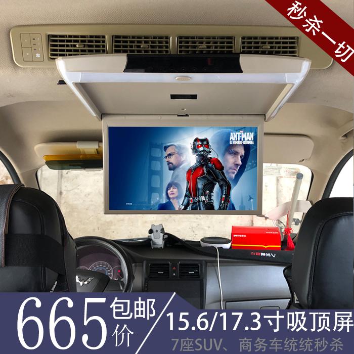 15/17英寸汽车载吸顶电视mp5超薄高清液晶屏全视角显示器商务房车