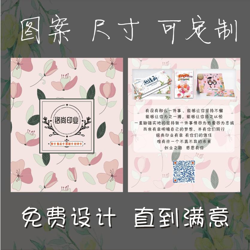 明信片定制定做制作售后服务对折感谢卡片打印刷pvc名片设计包邮