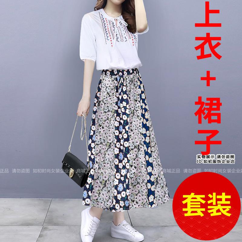 2018新款女装夏装套裙两件套长款连衣裙女刺绣短袖裙碎花长裙套装