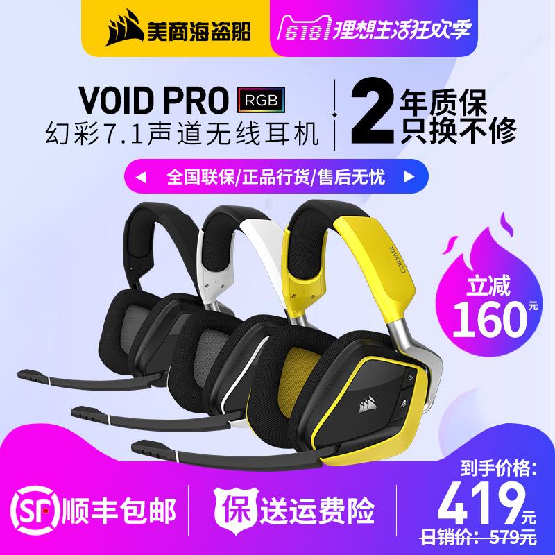 有用过美商海盗船 VOID PRO耳机的吗,怎么样