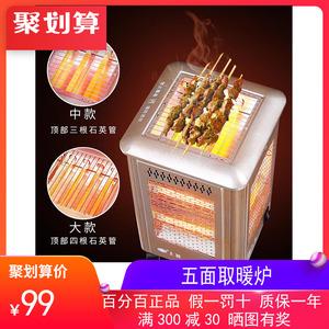 小太阳取暖器家用电暖桌冬季居浴两用烤火器多功能电暖炉五面图片