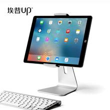 iPadはムーは黒クルミの木木製のパッドシートトレイフラットベースとしたスタンドエップのiPadプロの空気キャリアサブ枕元表面タブレットコンピュータのデスクトップベースのユニバーサル7-13インチ