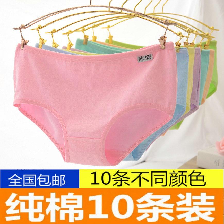 10条装内裤女纯棉春夏中腰大码三角裤纯色棉星期裤女士