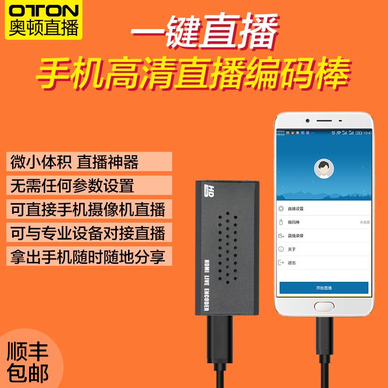 Заумный дейтон мобильный телефон сеть толкать струиться HDMI hd ночь может свадьба на открытом воздухе видео живая кодирование палка поддерживать 1080P