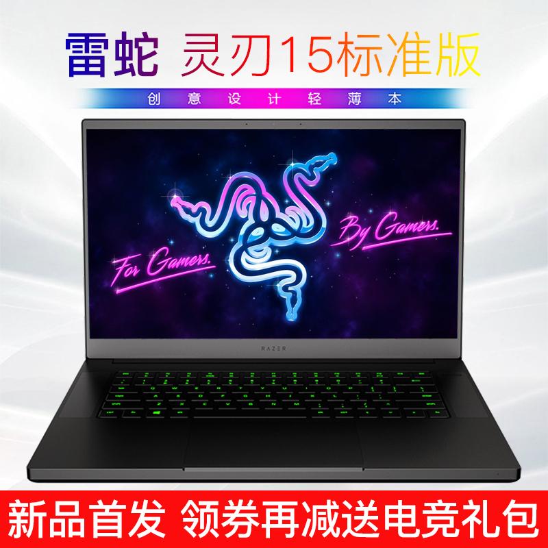 Razer/雷蛇 灵刃15标准版9代i7轻薄设计办公1660Ti游戏笔记本电脑