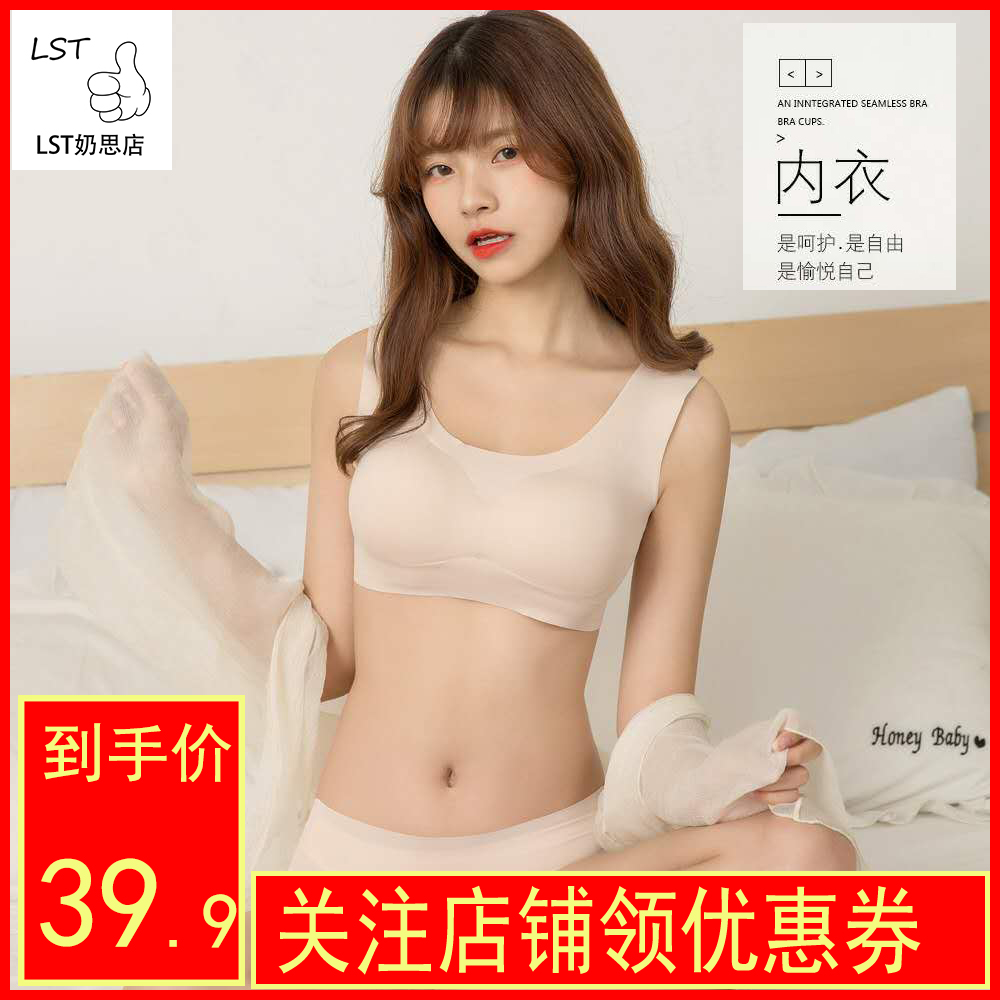 Japanese and Korean Shangpin seamless underwear tank top sports shockproof no steel ring sleep maintenance no magnetic bra