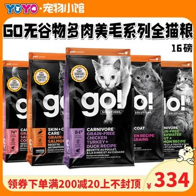 百加世Go! Solutions新品无谷九种肉三种鱼鸡肉三文鱼全猫粮16磅
