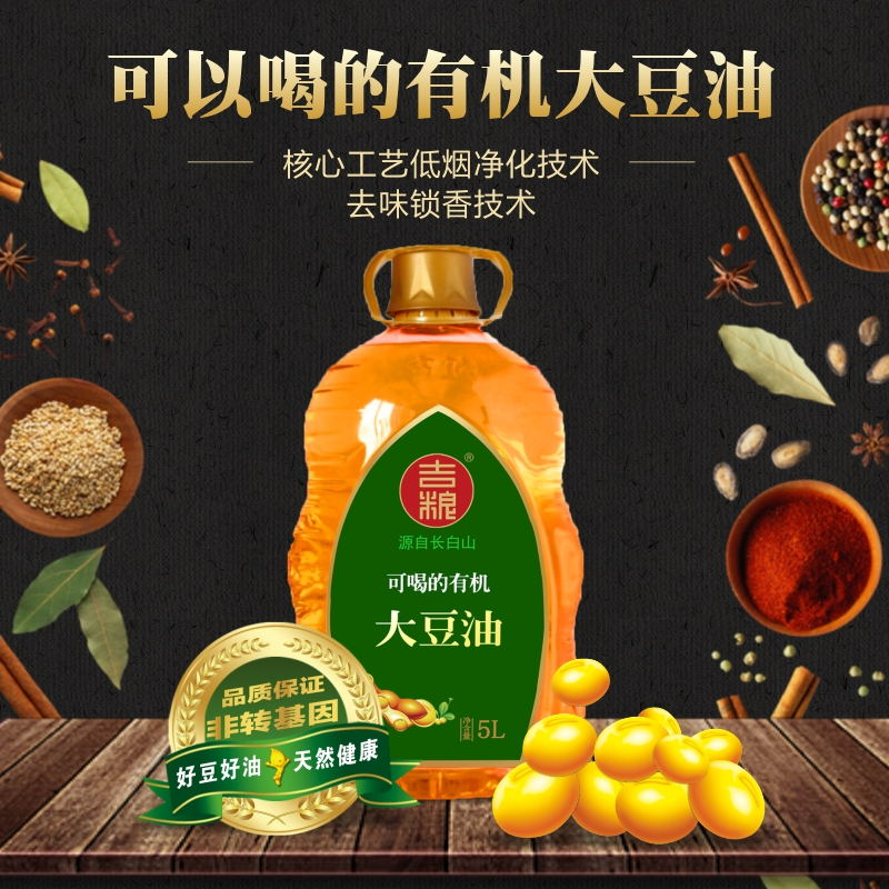Jiliang non GMO organic pressing grade III soybean oil vegetable oil edible oil 5L / barrel mother baby fitness barrel