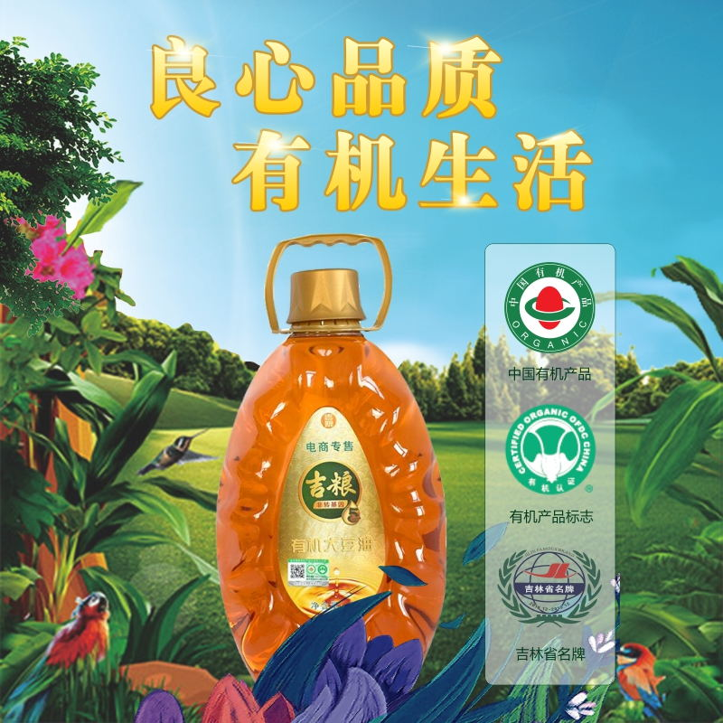 Jiliang non genetically modified organic pressing grade III soybean oil vegetable oil edible oil 4L / barrel mother infant fitness vegetarian