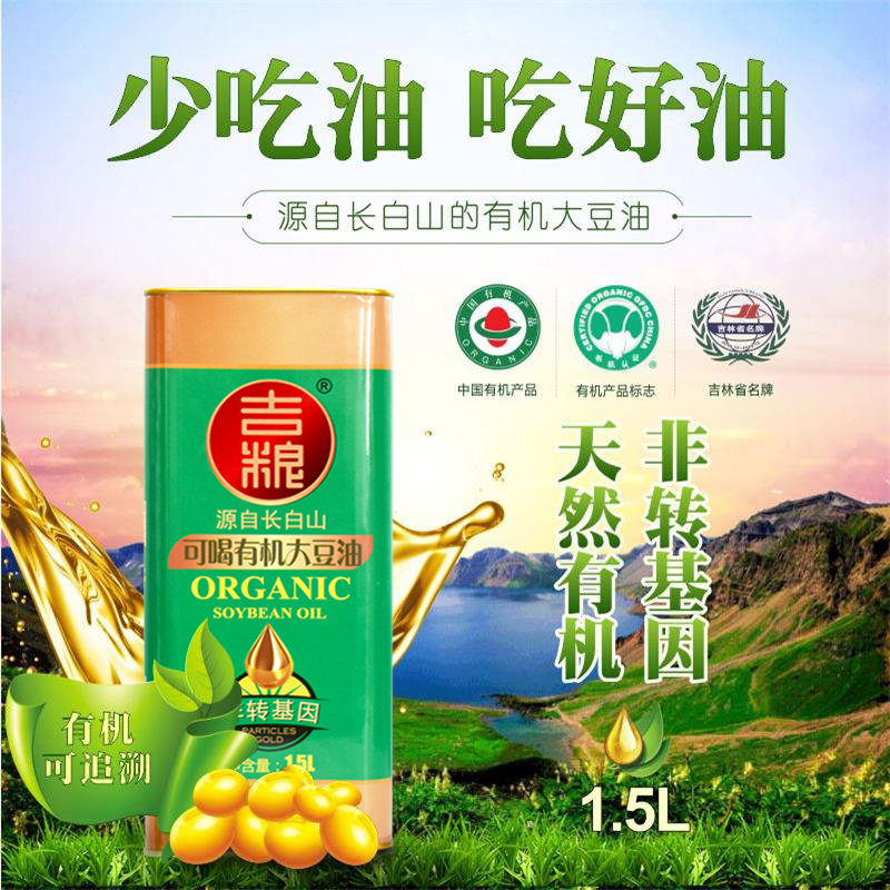 Jinliang can drink organic pressed soybean oil 1.5l/barrel mother baby baking barrel dormitory cooking fitness edible oil