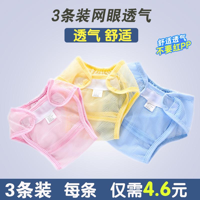 Ребенок лето подгузники карман ребенок подгузники брюки сетка воздухопроницаемый новорожденных фиксированный водонепроницаемый хлопок герметичный брюки стирающийся