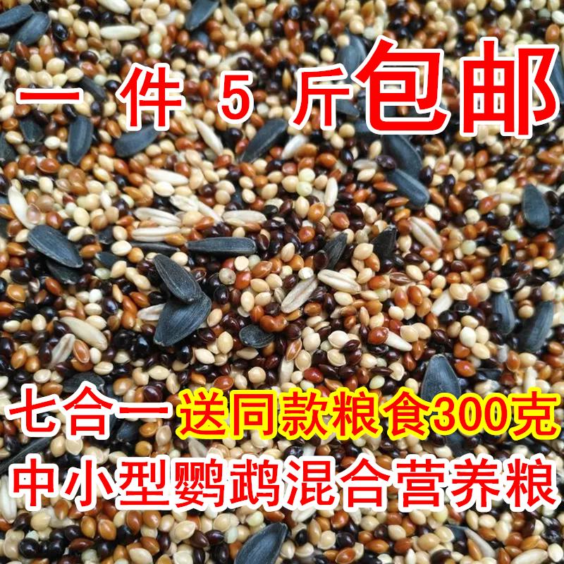 虎皮牡丹玄凤中小型鹦鹉鸟食饲料五色黍子鹦鹉混合营养粮谷子包邮