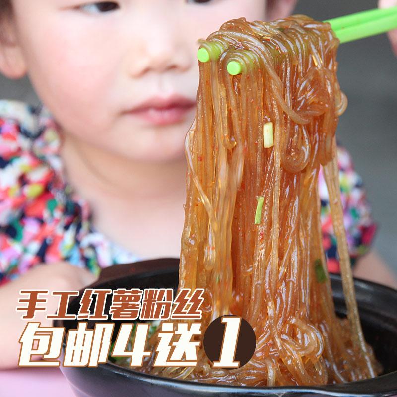 红薯粉丝农家 手工自制 正宗安徽番薯地瓜粉条山芋特产500g