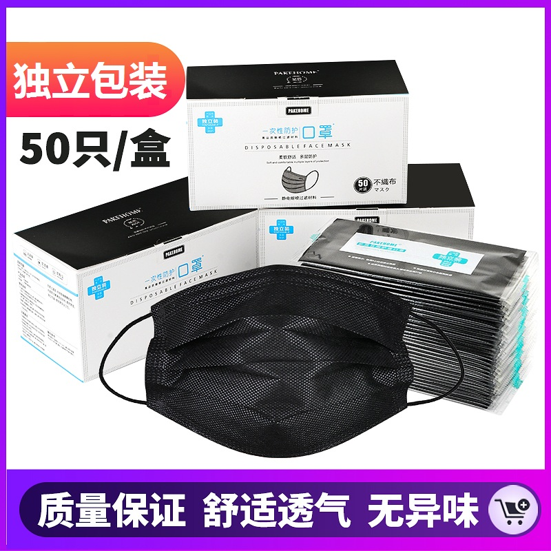 一次性口罩独立包装男女黑色白色防尘透气三层薄款夏天防晒50只装